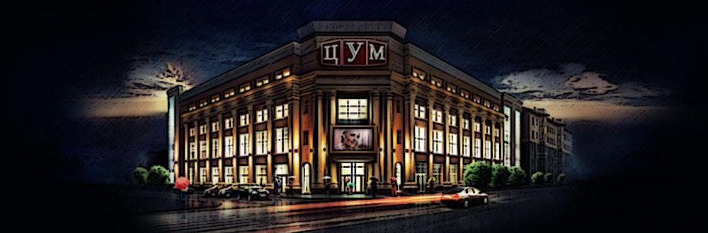 Центральный Универсальный Магазин