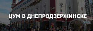ЦУМ в Днепродзержинске