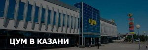 ЦУМ в Казани