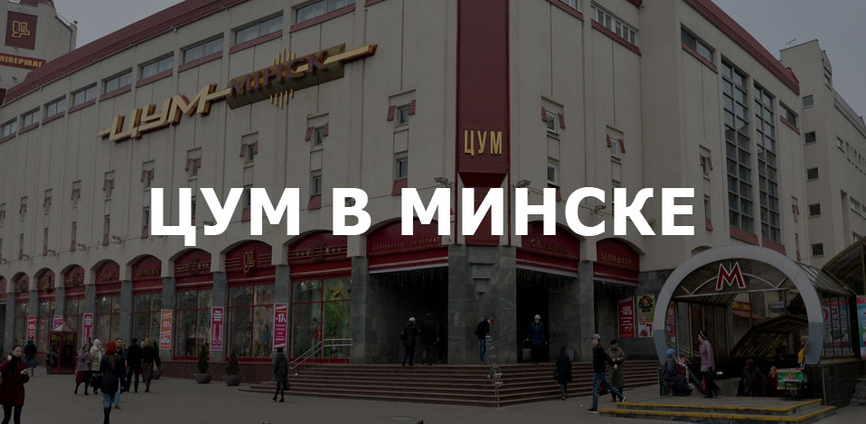 ЦУМ в Минске