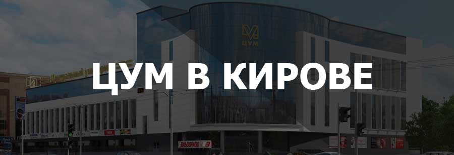ЦУМ в Кирове