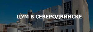 ЦУМ в Северодвинске