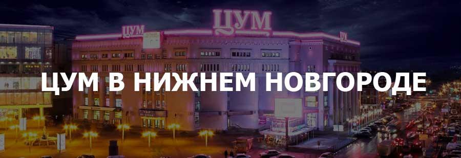 ЦУМ в Нижнем Новгороде