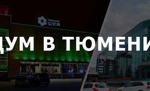 ЦУМ в Тюмени (Тюменский)