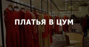 Платья в ЦУМ. Купить платье в ЦУМ из каталога по выгодной цене