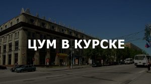 ЦУМ в Курске