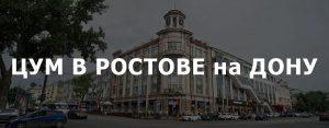 ЦУМ в Ростове-На-Дону
