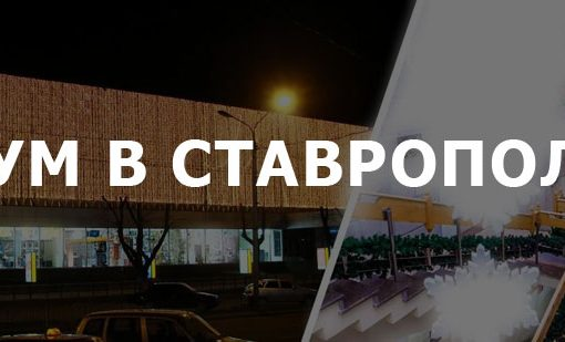 ЦУМ в Ставрополе