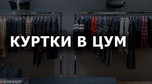 Купить куртки в ЦУМ: кожаные куртки, куртки Giorgio Brato