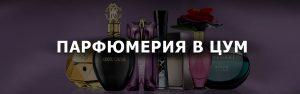 Парфюмерия в ЦУМ купить: каталог с официального сайта с ценами