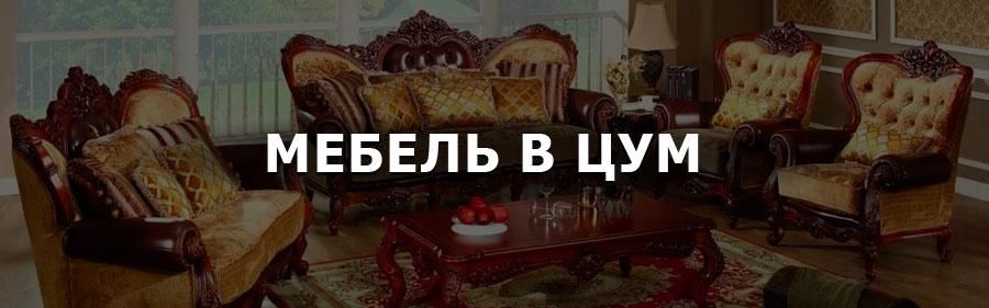 Купить мебель в ЦУМ: официальный сайт с каталогом и ценами мебели