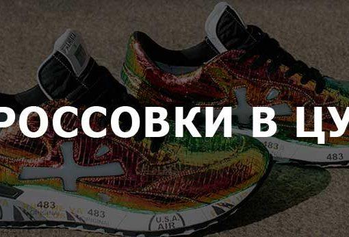 Купить кроссовки в ЦУМ: каталог официального сайта, кроссовки премиата