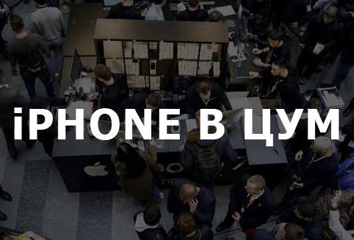 Айфоны в ЦУМ: ремонт айфонов