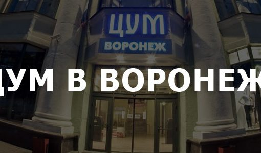 ЦУМ в Воронеже