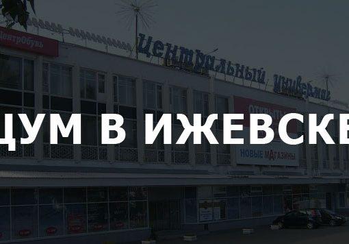 ЦУМ в Ижевске