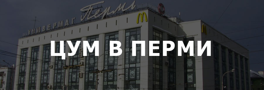 ЦУМ в Перми