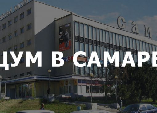 ЦУМ в Самаре